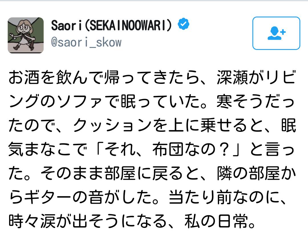 益若つばさ、セカオワSaori&NakajinのW婚約発表にコメント