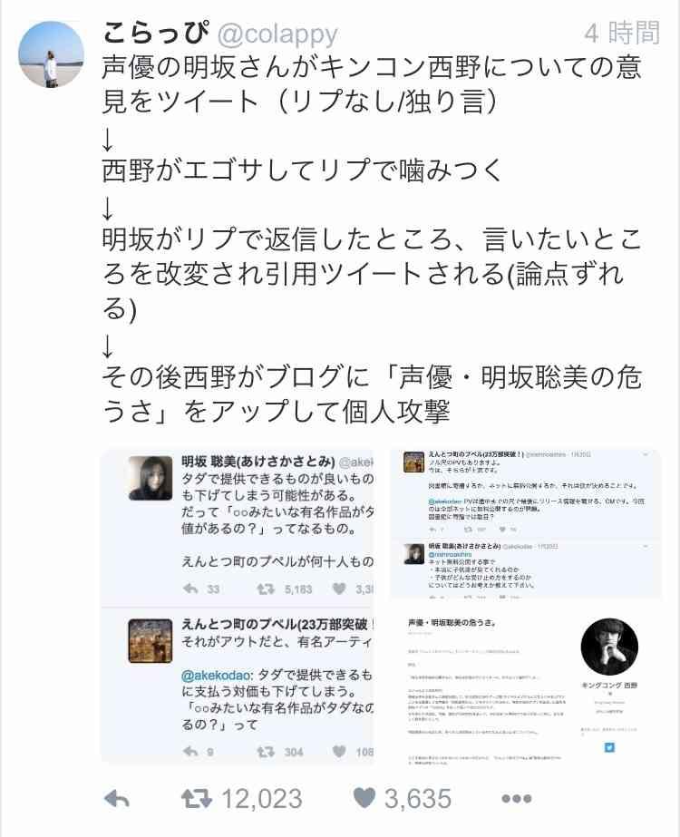 キングコング西野亮廣「絵本無料公開」美談の裏で裏方スタッフから怨嗟の声が!