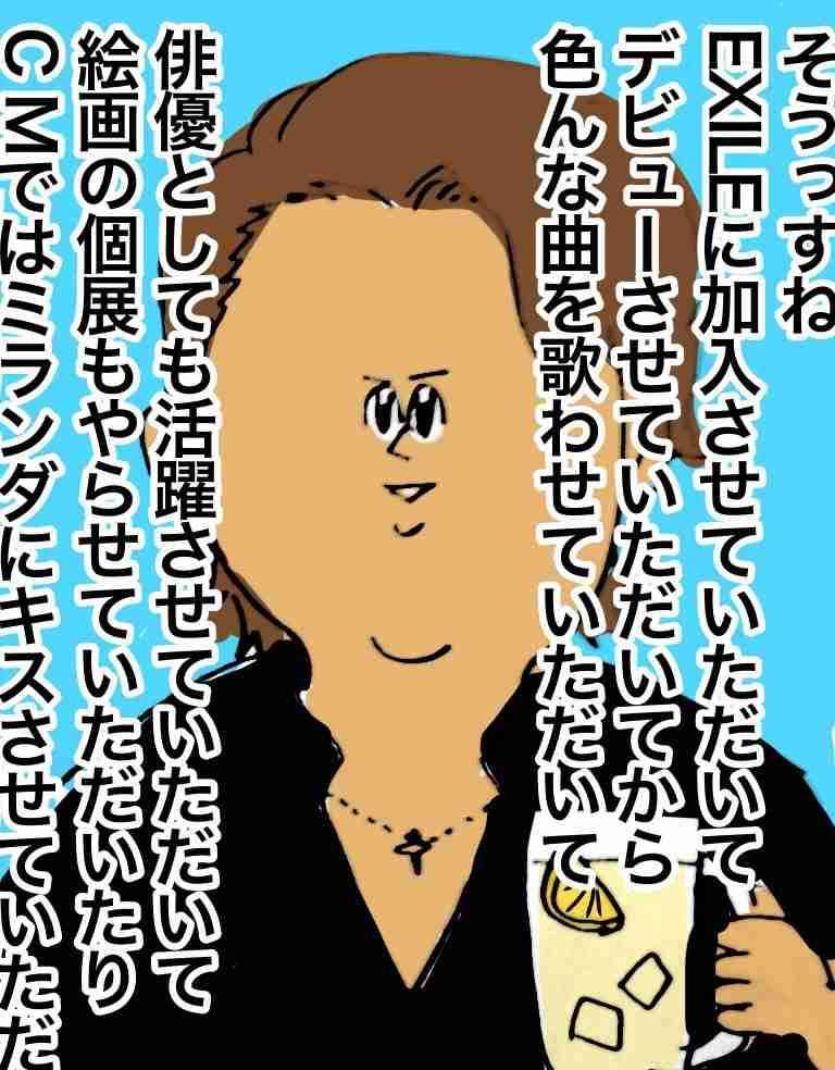 HIROが『居酒屋えぐざいる』で見せたファンサービスが超太っ腹!