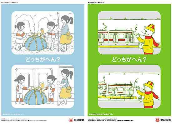 東急電鉄の広告に再び「女性蔑視」の指摘 「考えすぎ」との声も