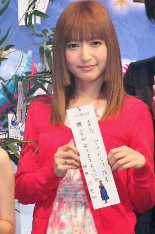 神田沙也加、書き初めで美文字披露 コロコロチキチキペッパーズ・ナダルも驚き