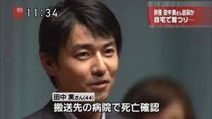 【田中】の有名人を挙げまくるトピ