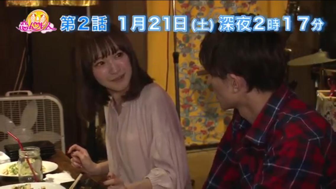「恋んトス」シーズン5見てる人〜!