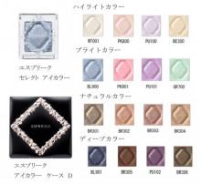 【元旦から】今月のコスメ総合トピPart2【化正月】