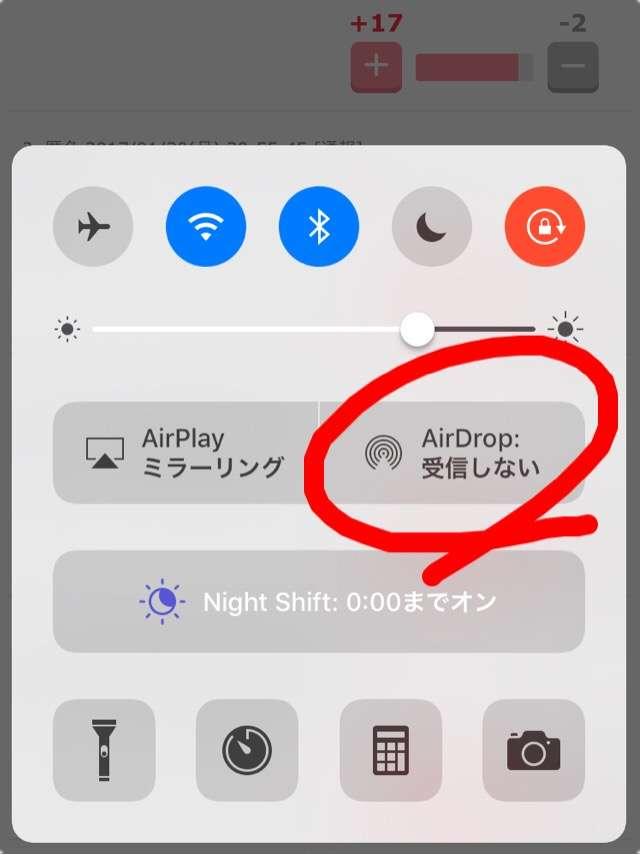 「電車で見ず知らずの女性の名前を知る方法」が話題に iPhoneの「AirDrop」悪用されるおそれ