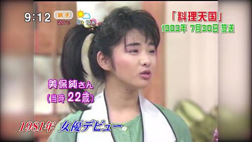 意外な午後の顔!美保純、NHK「ごごナマ」レギュラー司会に決定