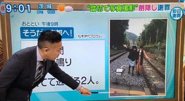 松本伊代、線路内侵入を謝罪「ご迷惑とお騒がせをいたしまして大変申し訳ございませんでした」