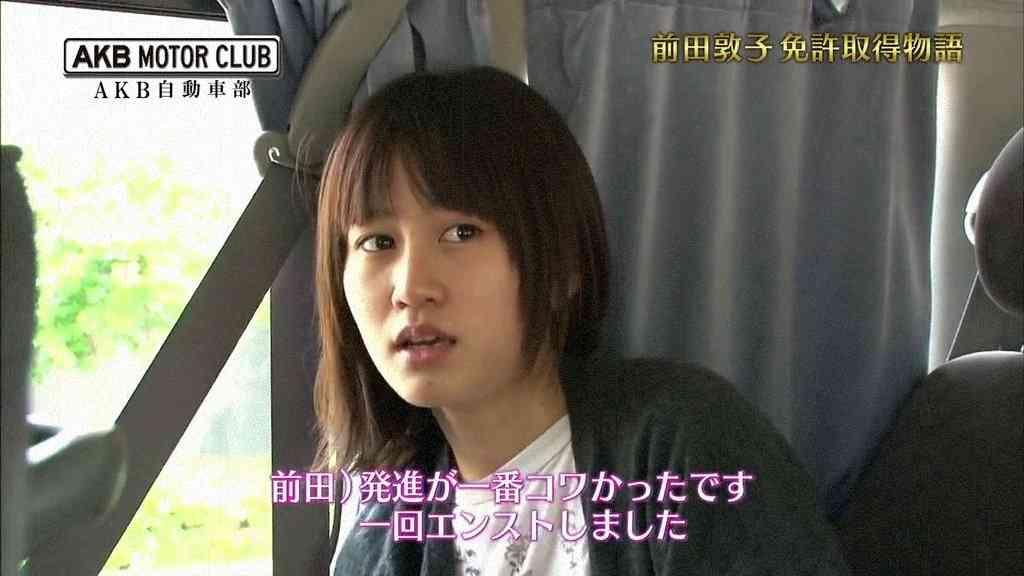前田敦子がクイズでAKB48の曲名答えられず 中居正広も「たぶん本当に知らないんでしょうね」