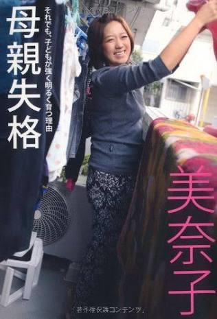第7子妊娠の美奈子、昨年流産を経験 ブログで明かす