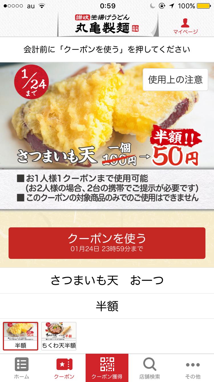 丸亀製麺を語る