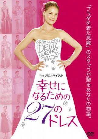 ファッションが魅力的な映画
