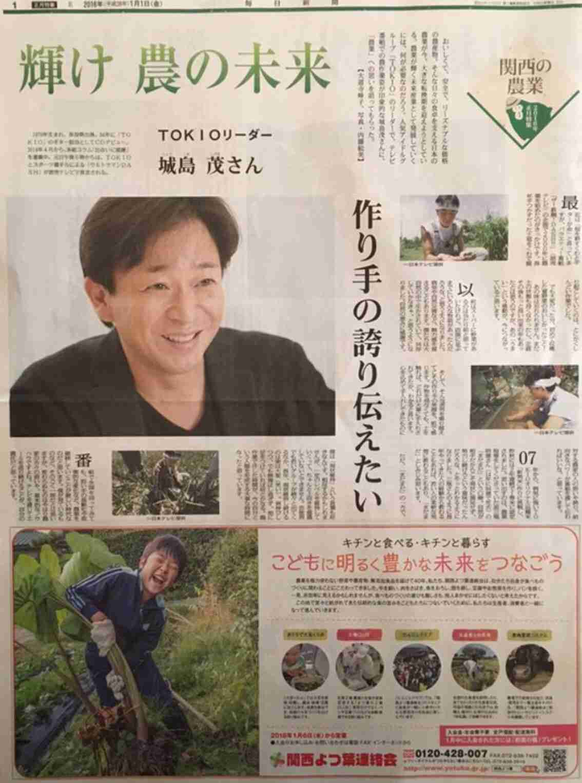 TOKIO・山口達也『鉄腕!DASH!!』で絶滅危惧種をまた発見