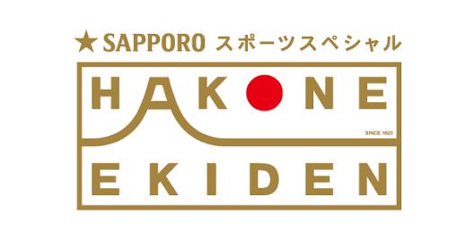 【実況・感想】第93回箱根駅伝  往路