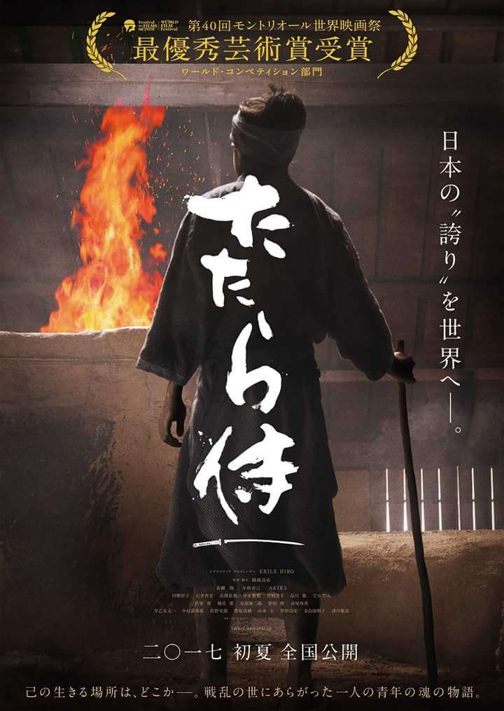EXILE ATSUSHI×久石譲が3年ぶりタッグ 時代劇映画『たたら侍』主題歌