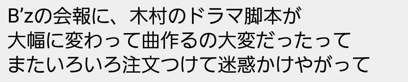 木村拓哉が「A LIFE」現場でブチギレ!草なぎ剛との直接対決のストレスが爆発!?