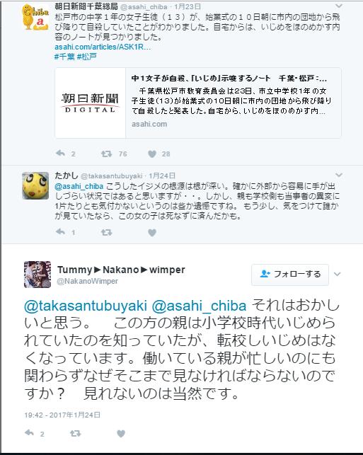 「いじめっ子に仕返しをしたい」の書き置きも…松戸市「いじめ確認できず」女子中学生自殺