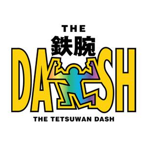 「ザ・鉄腕DASH」の名(迷)場面