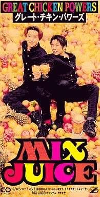 おすすめ!ミックスジュースのレシピ!