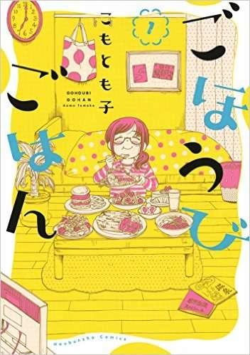 食がテーマのエッセイ・小説・漫画のおすすめ