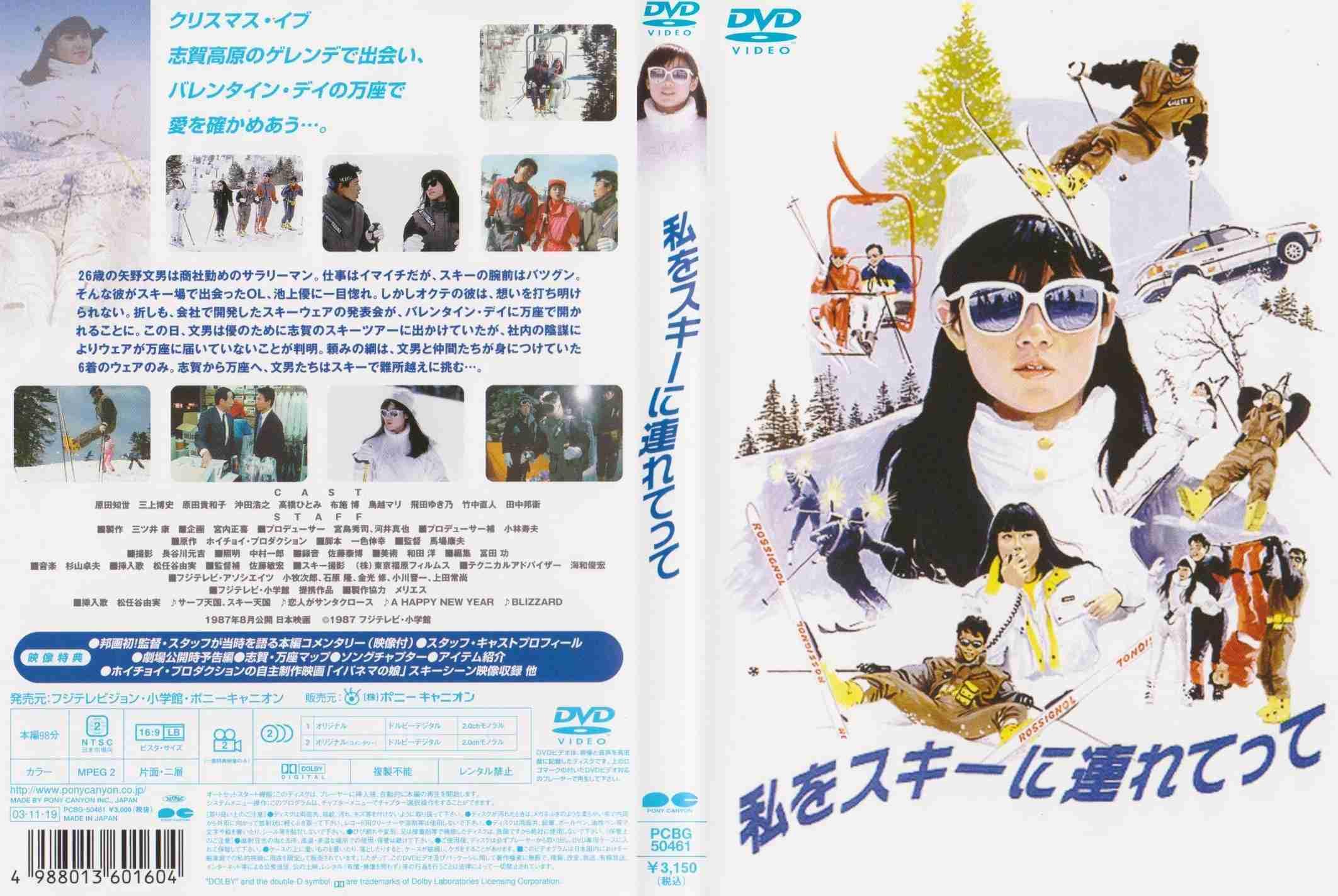これがバブル時代のリアルだ! 1987年頃の東京を映した動画、懐かしさいっぱい