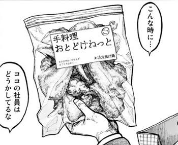 亜人 (漫画)の画像 p1_33
