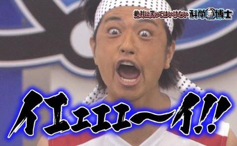 """衝撃の""""サンシャイン斎藤""""再び! サンシャイン池崎、斎藤工との師弟2ショットでイエェェェ~イ!!"""