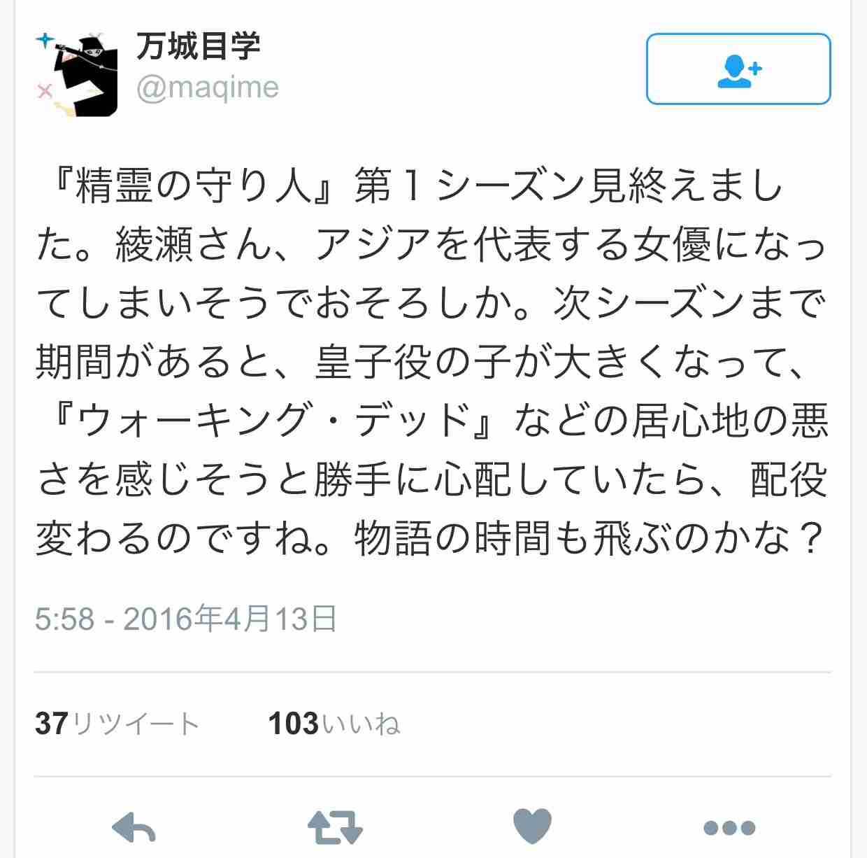 綾瀬はるかに大打撃!? フジの脚本盗作疑惑で映画「本能寺ホテル」が爆死危機