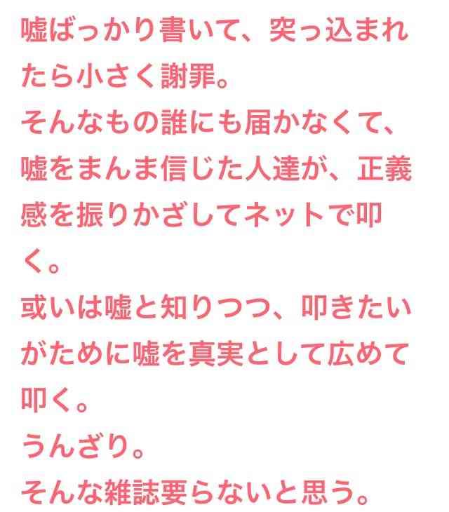 三浦翔平と本田翼がゴールイン寸前!? 「すでに三浦のマンションで半同棲状態」