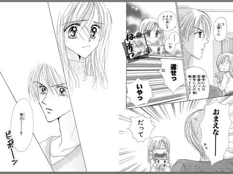 ドキドキ、ときめいた恋愛マンガ・アニメ