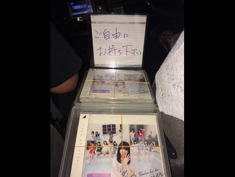 『AKB48』福袋がどう見てもゴミだったのでファンに意見を聞いてみた → AKB好き「ただのゴミ」