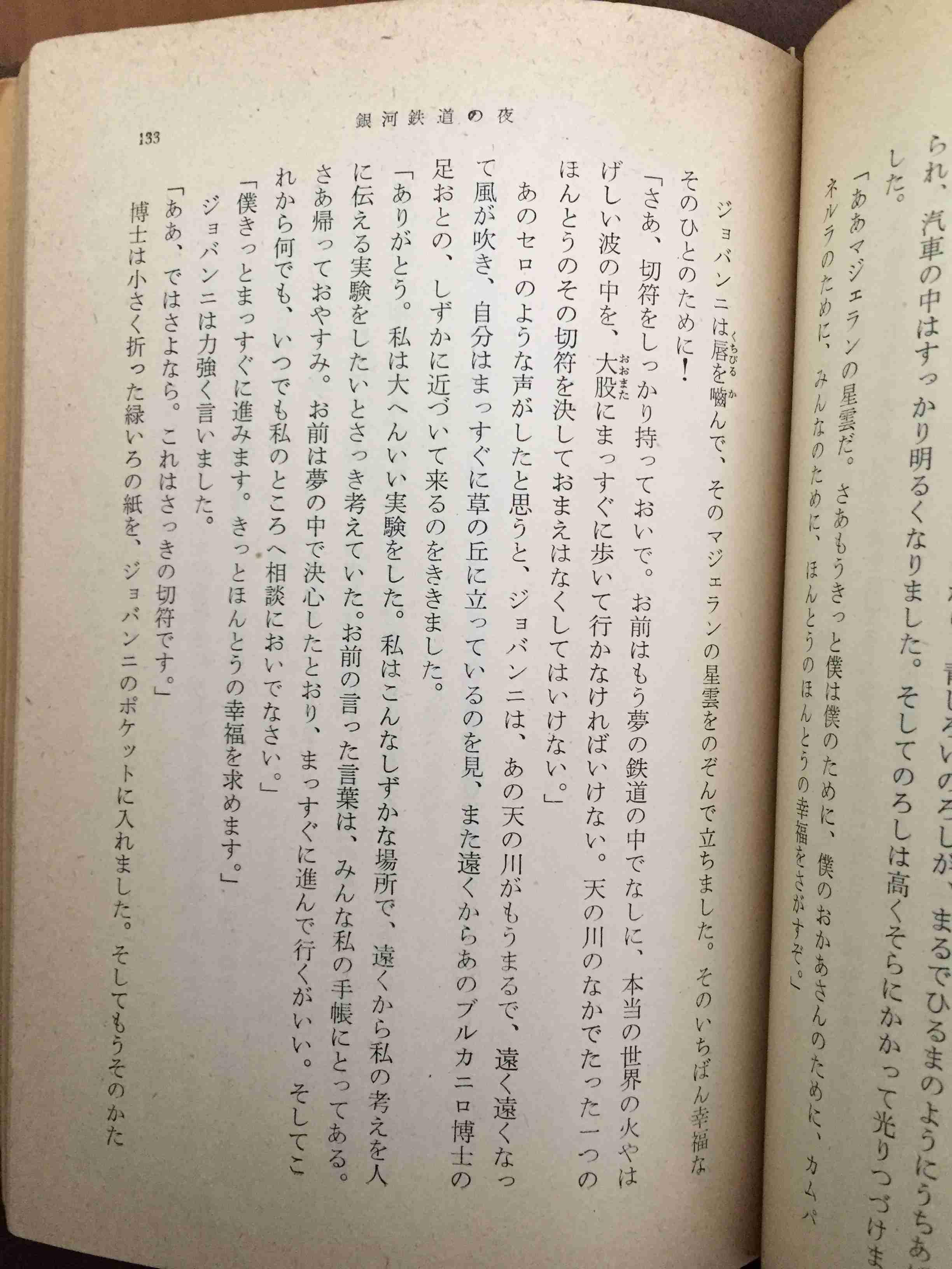 宮沢賢治を語るトピ