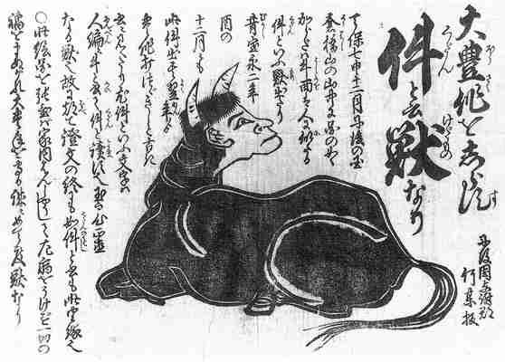 江戸時代だったらありそうなトピをひたすら言う
