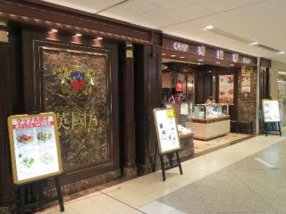 大阪の「喫茶店文化」を語りましょう♪
