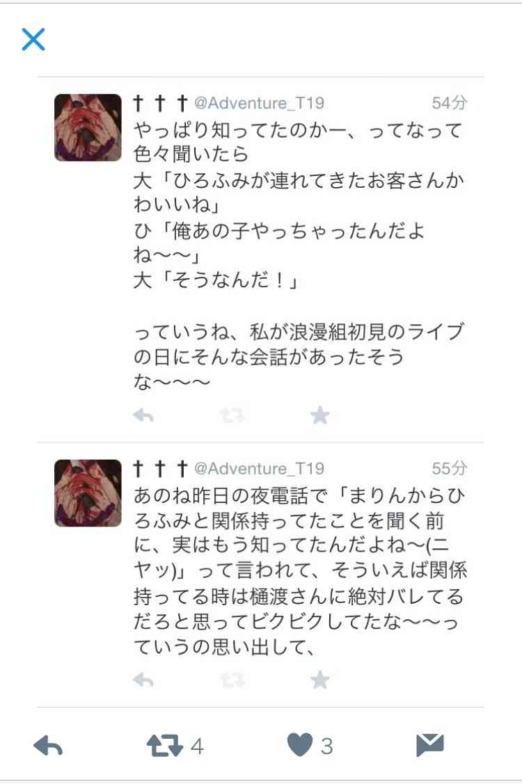 狩野英孝だけじゃない!?