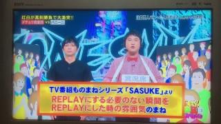 「SASUKE」について語りたい