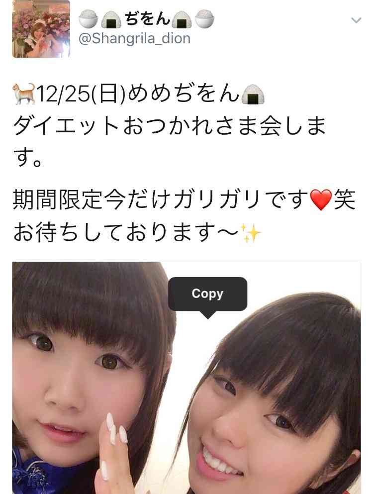 【実況・感想】おデブがアイドルに大変身!ダイエット総選挙2017