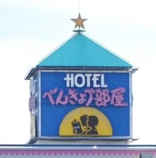 面白すぎる!実在するラブホテルの名前ランキング 2位「と、いうわけで。」