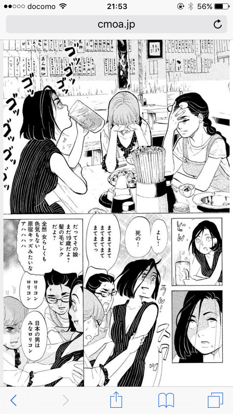 [実況・感想]  東京タラレバ娘  第1話