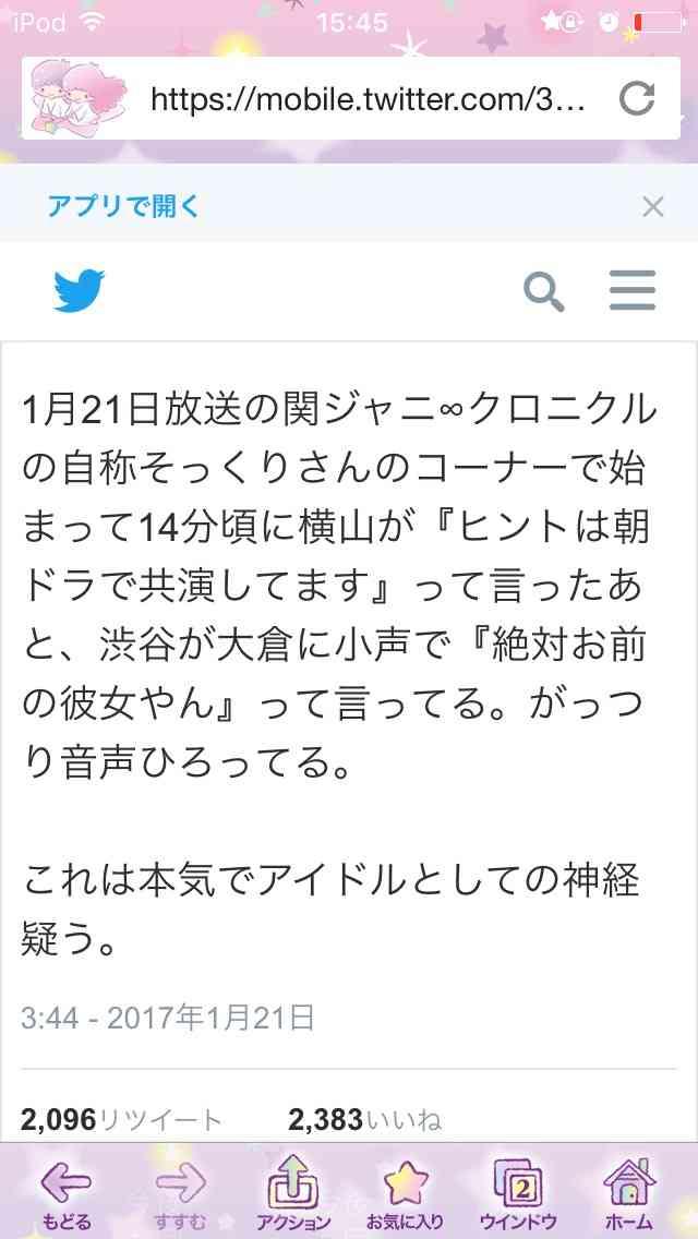 吉高由里子に新恋人? 関ジャニ∞大倉忠義とついに破局!?