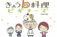 NHK「きょうの料理」が好きな方