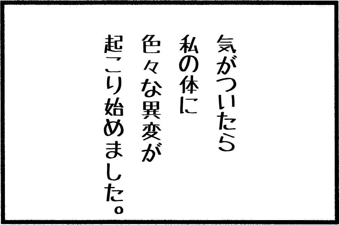 最近頻繁に○○ 【体の異変】