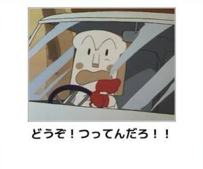 運転中あるある