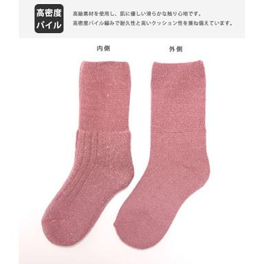 冷えとり靴下ってどうですか?