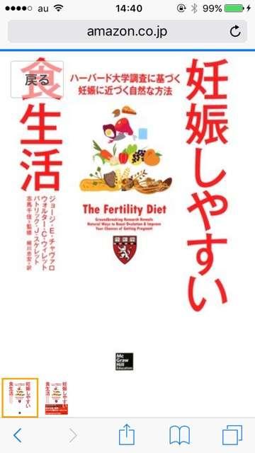 不妊治療→妊娠した方