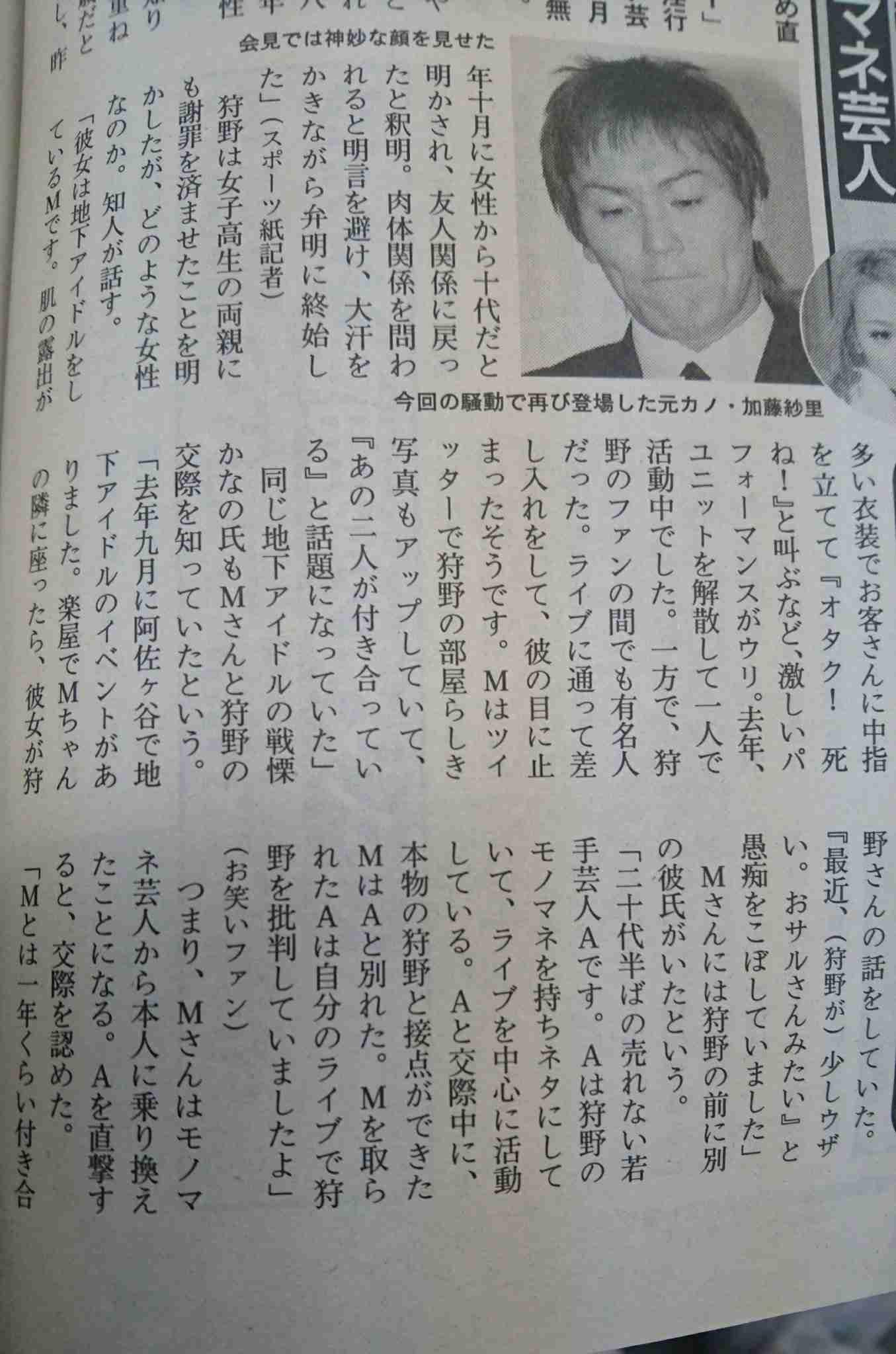 狩野英孝の相手女性 お笑い業界では有名だった! 岡村隆史が暴露!!