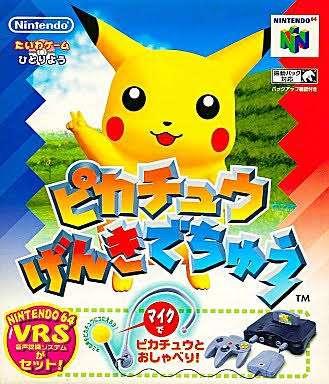 Nintendo64の思い出