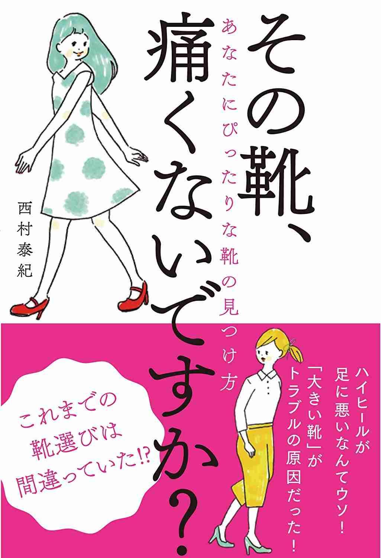 パンプスが脱げてしまう方〜!!