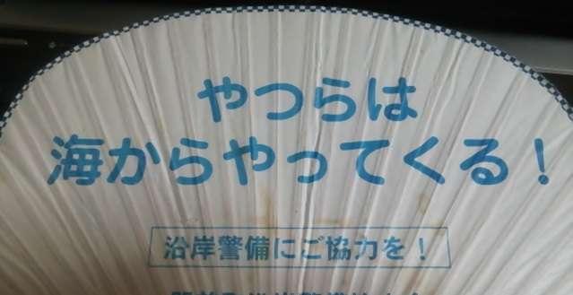 石川県あるある!