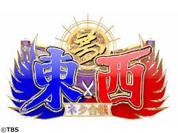 【実況・感想】ドリーム東西ネタ合戦