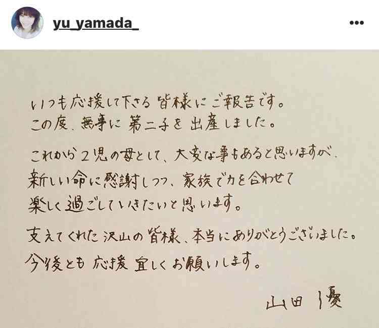 山田優が第2子出産…12年に小栗旬と結婚、14年に第1子